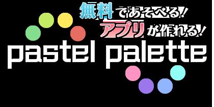 無料であそべる!アプリが作れる!pastel palette